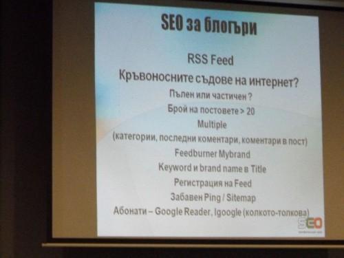 Огнян Младенов на Seo конференцията