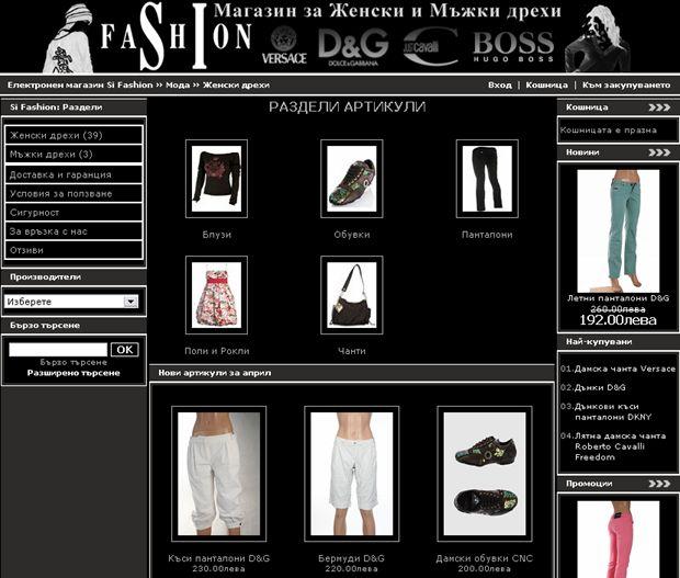 0014d5d82b6 Изработка на онлайн магазин за маркови дрехи онлайн, сайт за дрехи ...