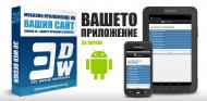 Your Android App - Bulgarian
