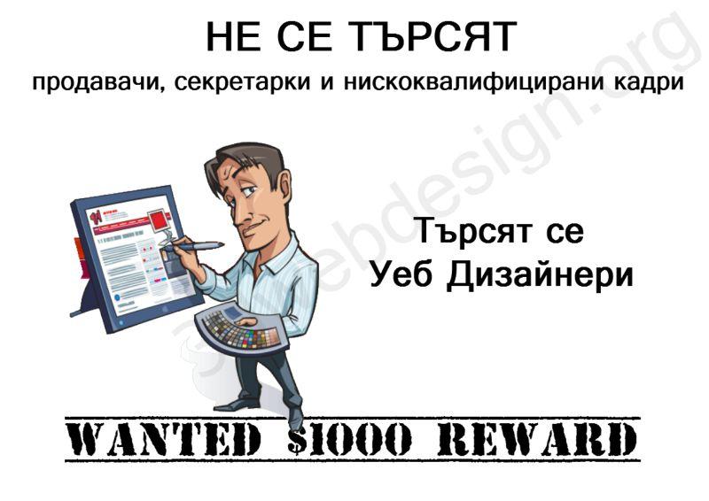 Курс по изработка на уеб сайтове в София