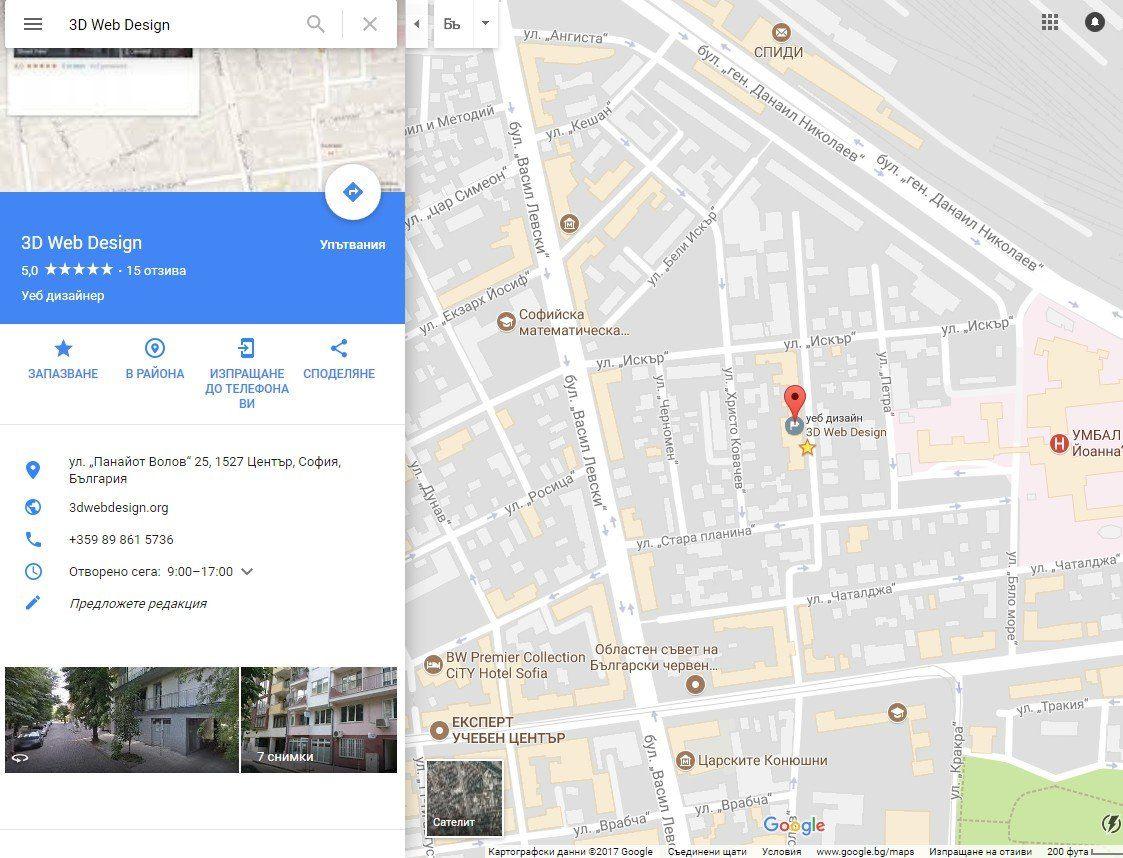 3D Уеб дизайн в Google Maps