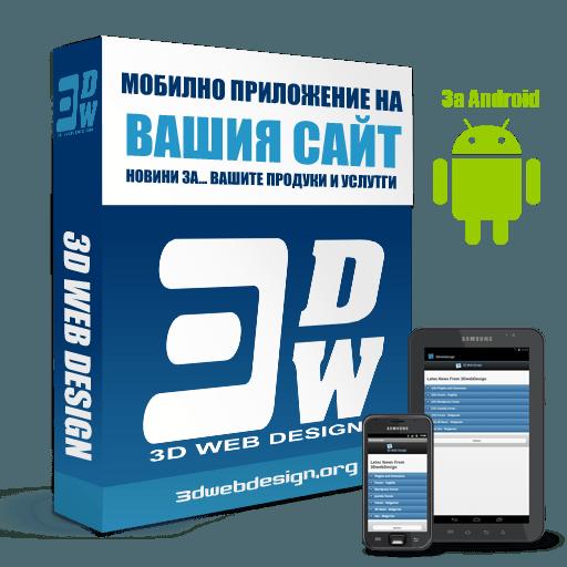 Разработка на Android приложение за сайт