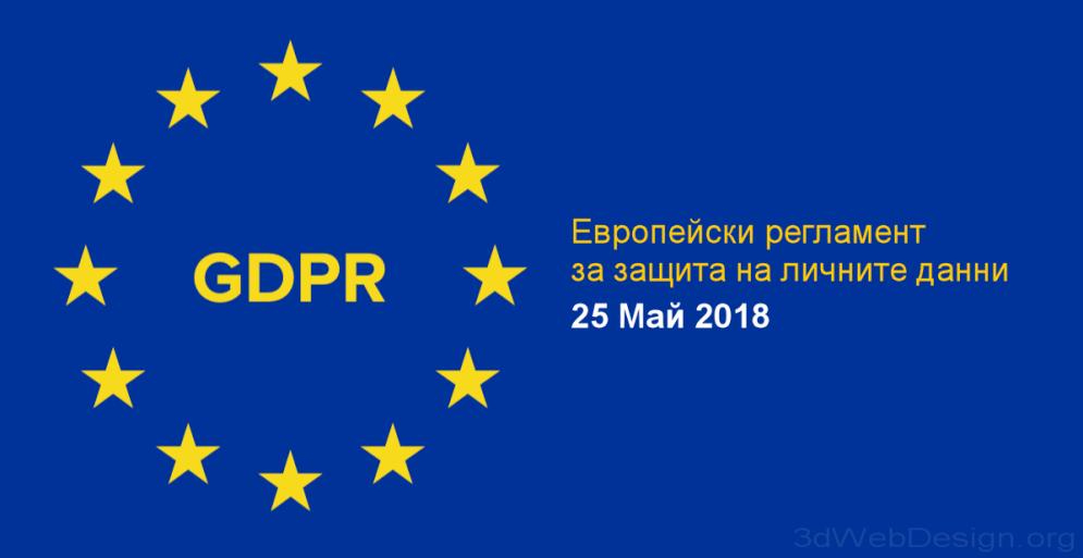 GDPR и ОРЗД: Европейски регламент за защита на личните данни