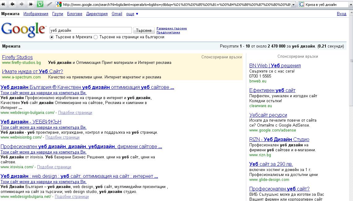 проблеми в Google