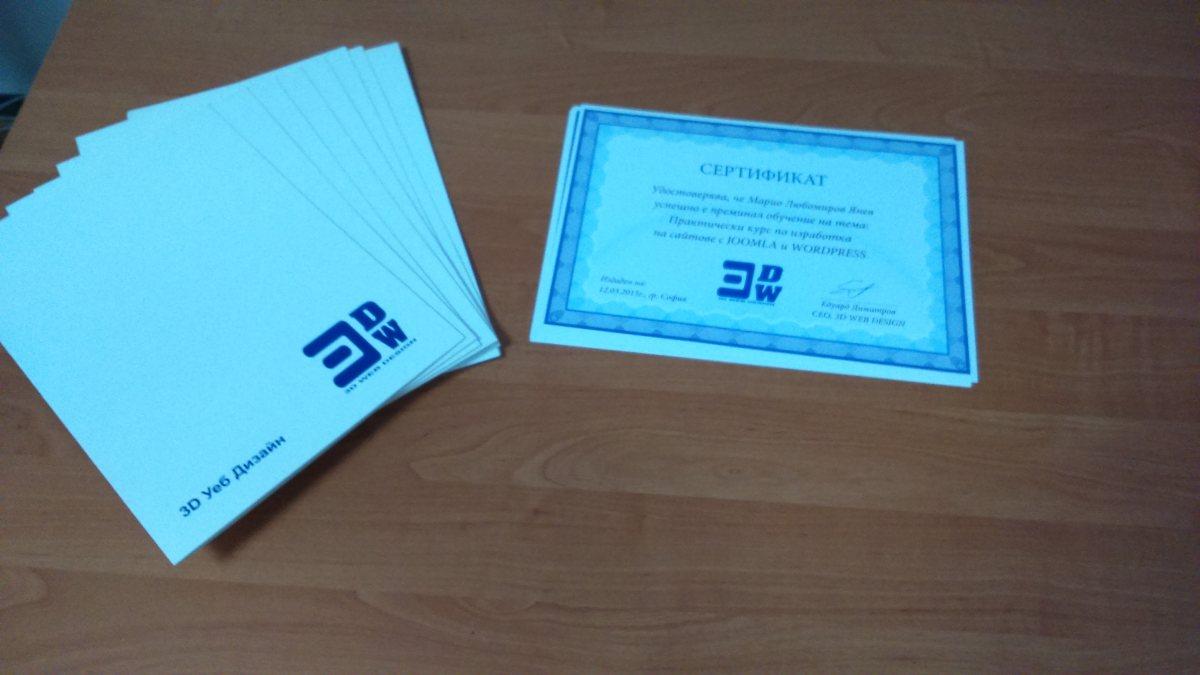 a7d5098edc00 Сертификати на курсиститеСертификати на курсистите ...