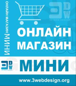 готов онлайн магазин с мобилна версия