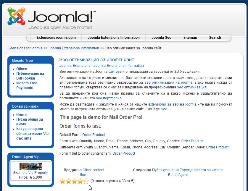 Microformats SEO votes, Microdata Joomla rating plugin