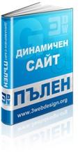 изработка на динамичен сайт и уеб дизайн