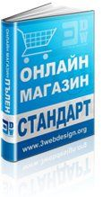 изработка на онлайн магазин в България