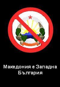 Македония е Западна България