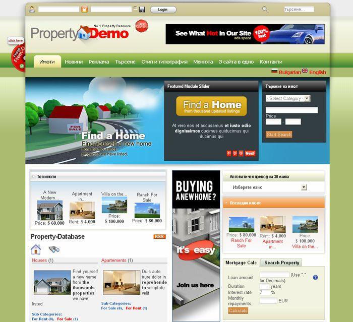 сайт имоти