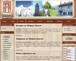 сайт на Община Банско