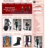 електронен магазин дрехи